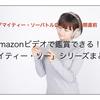 『マイティ・ソーバトルロイヤル』公開直前!Amazonビデオで鑑賞できる『マイティ・ソー』シリーズまとめ!