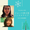 6thインスタライブ♡【妊活セラピスト・粕井亜希子さん】
