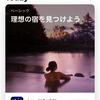 AppStore の Today タブに Relux のストーリーが掲載されました!