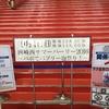 洲崎西サマーパーリー2016〜バボでバブリー泡祭り!〜 に行ってきた