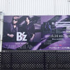 初★B'z凱旋ライブ