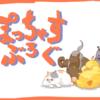 【FF14】ホットバーを良い感じにする小ネタ【Vol.18】