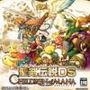 #723 『凶なる獣』(岩田匡治/聖剣伝説DS CHILDREN of MANA/NDS)