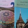 【海外旅行】ガイドブックの、よもやま・・・話。③