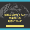 3/25 更新【重要】新型コロナウイルス感染防止のための措置について