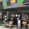 ゴーラーの仲間入りをするべくかき氷カフェ「cafe 202」に行ってきた!
