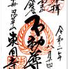 「八密」の波たたぬ「八海」を覗き見る 〜東円寺の御朱印(山梨・忍野村)コロナ禍中を突破! 箱根から河口湖⓮