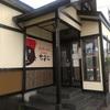 ラーメン なおじ新大前店