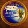 ハーゲンダッツ ジャポネ ダブル抹茶~練乳黒みつ~