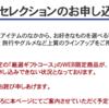 JCBザ・クラス メンバーズ・セレクション2020 WEB限定商品続報