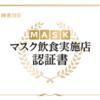 神奈川県の「マスク飲食実施店」認証制度 概要