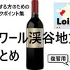 ロワールまとめ ★ 独学ソムリエ・ワインエキスパート試験