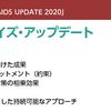 UNAIDS年次報告書2020『この機会をつかむ』概要版の日本語版 エイズと社会ウェブ版506