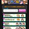 3/20 松本沙理奈さんをダイマしたい!~リフレッシュルーム編~