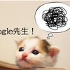 Googleアドセンスの10円は心ときめく10円なのです♪