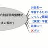 私のProgate学習方法の紹介(3)