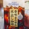 おうちカフェ気分~香味まろやか水出し珈琲@キーコーヒー