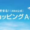 ANA ショッピングサイト A-style、マイルからのポイント交換率20%UP!  狙うはココでしか買えない限定品。