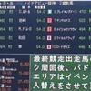 ウインフルスター 2018.6.24 阪神競馬場 新馬戦パドック