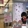 東京駅のモンチッチ バースデーイベントに行ってきました!part2
