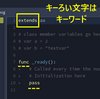 """Godot Engine"" GDScript 2 「extends の右横には何て書く?」 ... ってしようと思ったら事件発生!"
