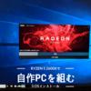 Ryzen5 2600Xで自作PCを組む3.OSインストール トラブルは続くよ何処までも