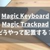 バタフライキーボードの代わりに、Mac向けMagic Keyboardを使ってみる