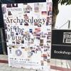 田根剛展|未来の記憶 Archaeology of the future@TOTOギャラリー・間