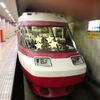 【乗り鉄・子鉄】長野電鉄・観光案内列車「特急ゆけむり~のんびり号」に乗りました!長野~湯田中