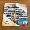 アークスから株主優待の案内と2018年度の事業報告が届きました!