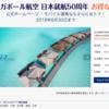 2018年SFC修行第三弾と第四段 を予約 シンガポールエアラインのビジネスクラスが10万円!?