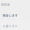 超ハイリターン、X-BinaryにBitCoin投資!日利2%!!
