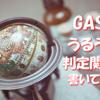 【ノンプロ研_お題】GASでうるう年判定関数を書いてみた