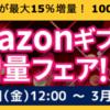 ハピタス感謝祭第3弾・接触編:Amazonを3月に利用して、4月はよりお得に。