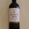 今日のワインはスペインの「カスティリヨ  デラ  ペーニャ グランレゼルヴァ2005」1000円~2000円で愉しむワイン選び(№29)
