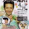 アイパー滝沢さんの編み物イベントで「パーさん小物入れ」を作る