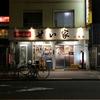 【今週のラーメン2690】せい家 三鷹店 (東京・三鷹) らーめん・太麺バリ固+キリンラガー中瓶