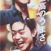 中村倫也company〜「アサヒスーパードライスペシャルフェス」