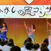 ひがしの風コンサート