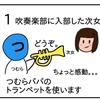 ヤマハのトランペット【4コマ漫画】