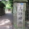 茅ヶ崎散歩
