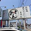おっきん(佐伯区五日市中央)冷麺
