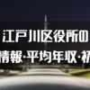 【最新】江戸川区役所の年収は高い?低い?年収給料、ボーナスをまとめました!