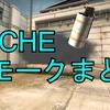 【CACHE】スモークまとめ