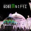 ラスト2日!神戸ルミナリエを2倍楽しむ秘訣4選!今日からあなたも事情通に!見所いっぱい!デート前には必見です!