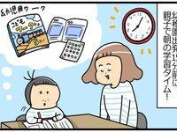 小学校入学にむけて、朝の15分学習始めました! by ユキミ