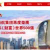 ついにヒルトンの筆頭株主になっちゃった中国の海航集団