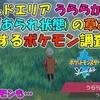 【ポケモンソード・シールド】 ワイルドエリア うららか草原(あられ状態)の草むらで出現するポケモン調査! #5