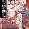 融通無碍、あるいは、相撲の歴史と「由緒」と「差別」の話  -新田一郎『相撲の歴史』を読む-