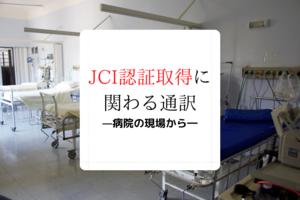 第1回 JCI認証とは【JCI認証取得に関わる通訳――病院の現場から――】